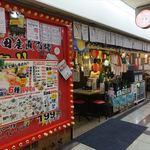 梅田産直市場 -