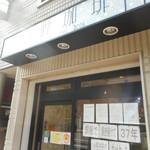 小野珈琲 - 店の外観