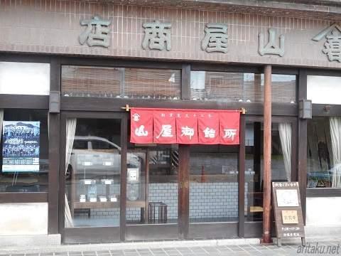 山屋御飴所 name=