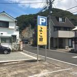 横田食堂 - 駐車場もあります。