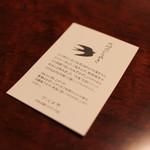 ツバメヤ - 2018年7月再訪:説明☆