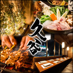 厳選地鶏の個室居酒屋 久谷 - その他写真: