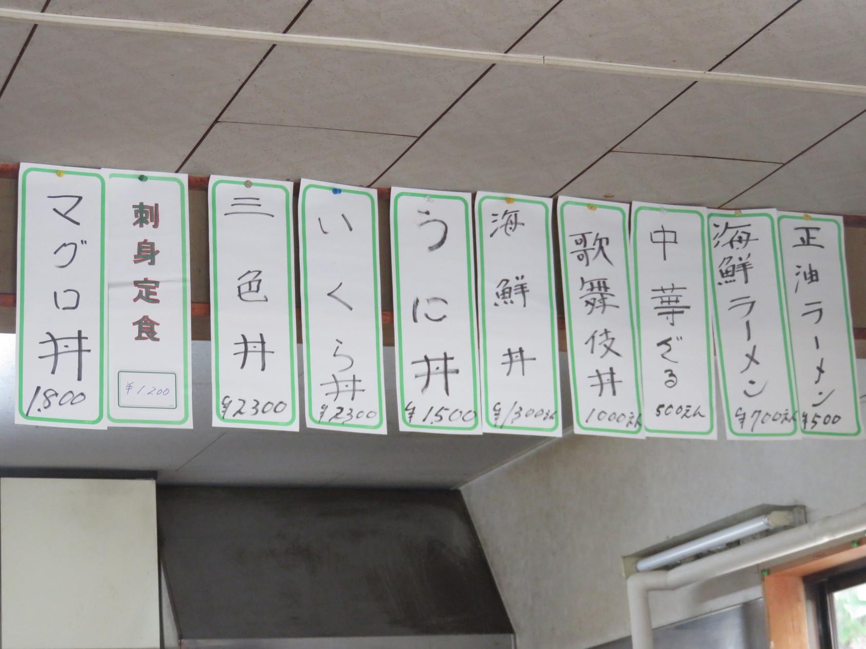 ぬいどう食堂 name=