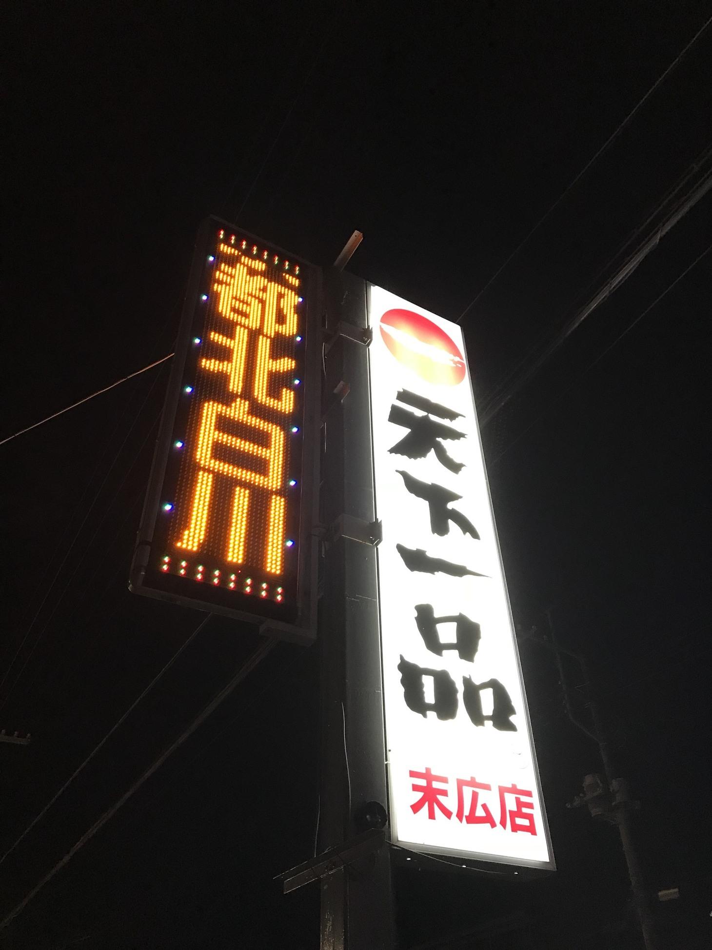 天下一品 末広店 name=