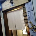 蔵出し和酒と江戸前天ぷら 甲州街道 賽 - [外観] ビル 1F お店の看板 & 暖簾♪w