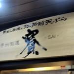 蔵出し和酒と江戸前天ぷら 甲州街道 賽 - [外観] ビル 1F お店の看板 アップ♪w