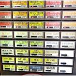89719694 - 券売機。大盛、特盛のボタンがやたらと多いな…。
