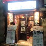 中国家常菜 胡同101 - 上野御徒町中央通り沿い