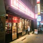Ajinotokeidai - 味の時計台横浜関内店@横浜市中区常盤町