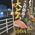 無添くら寿司 - 2018.7/21~23限定!この価格!! 大とろ なんと100円!!(2018.07.23)