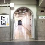 ビストロくじら - 県庁内1階の