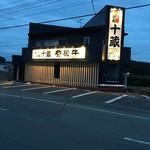 炙り焼肉 十蔵 -