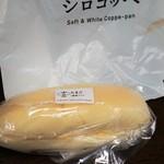 コメダ謹製 やわらかシロコッペ - 玉子290円