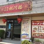 中華料理 銀河楼 -