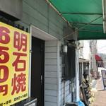 みいさん - 浜国沿い、大観橋東の玉子焼の老舗です(2018.7.24)