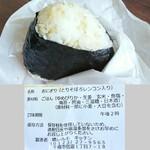 晴レルモキッチン - 料理写真:おむすび(とりそぼろ)単品だと200円