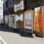 廣瀬商店 -