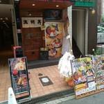 海鮮丼の駅前 - 外観