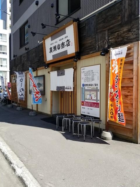 洞爺らーめん 廣瀬商店>