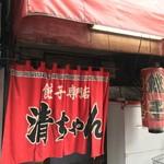 89743504 - 赤地に黒文字の広島暖簾