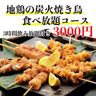 大人気の「炭火焼き鳥」食べ放題&3時間飲み放題プラン!