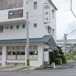 鰻作 - 2018年5月 沖縄に来てもうなぎや!