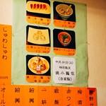 菜香餃子房 - 焼き小籠包は売切だよ!