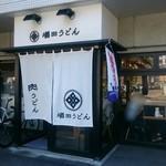 増田うどん - 店舗外観