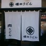 増田うどん - 店舗看板&のれん