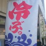 増田うどん - 今日もおいしくいただきました