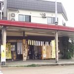 志天 - 店舗外観