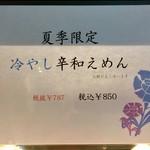 89755141 - 夏季限定メニュー