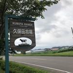 久保田牧場チーズ研究所 ミルクパーラー -