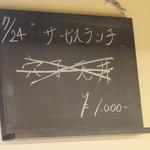 天ぷら やす田 - 私の注文でソールドアウト
