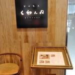 宮崎風土 くわんね - [外観] 2F お店 入り口横 看板 & メニューボード