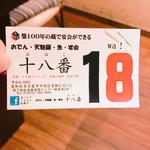 十八番 -