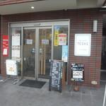 麺処・餃子処 TESHI - 外観(2018.6.18)