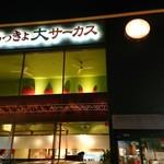 らっきょ大サーカス -
