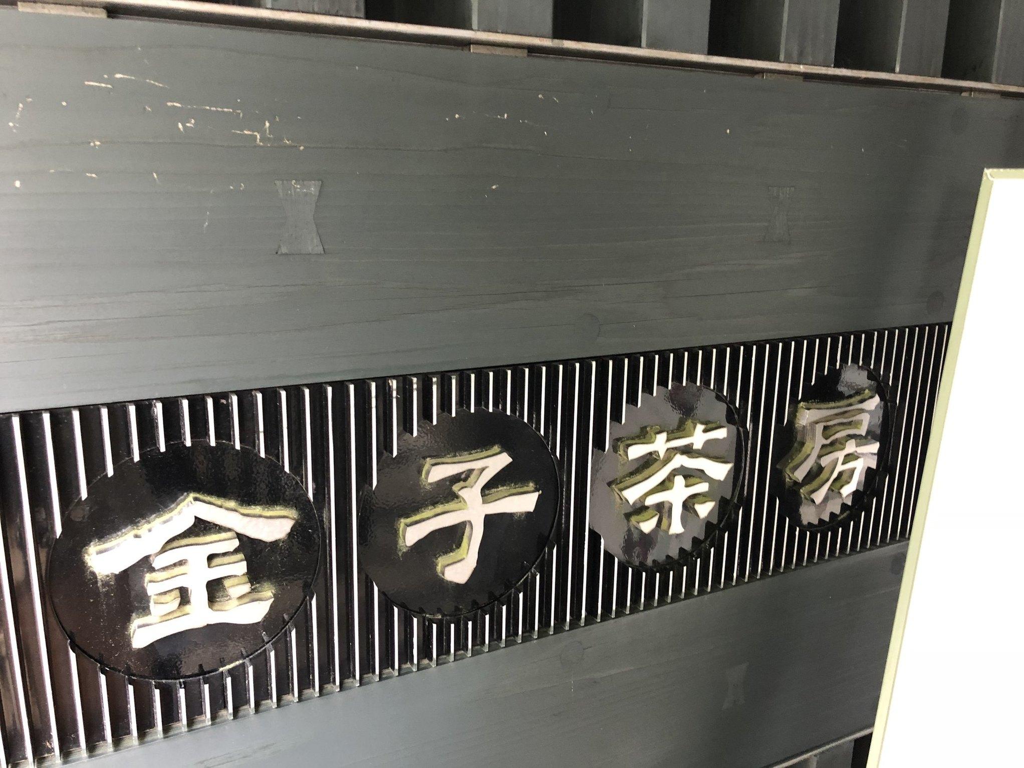 金子茶房 name=