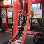 味覚 - 店頭
