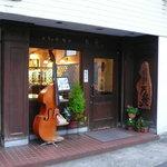 万茶ン - 太宰治も来店したという、東北初の喫茶店「万茶ン」。ぜひとも訪れたい店だったが、この訪問が大当たりとなった
