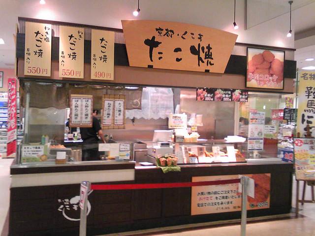 くらま ヨシヅヤ太平通り店 - 京都にはありまへん♪