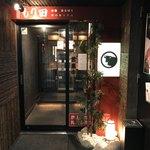 肉鍋・蕎麦切り もり田 -
