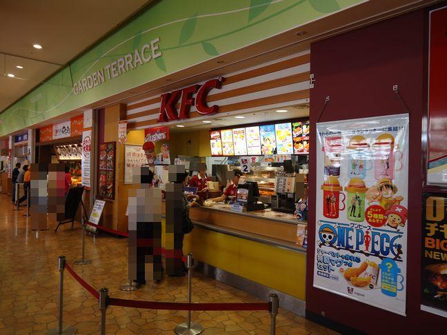 ケンタッキーフライドチキン ミスターマックス湘南藤沢店