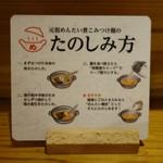 89784006 - 元祖めんたい煮こみつけ麺の「たのしみ方」