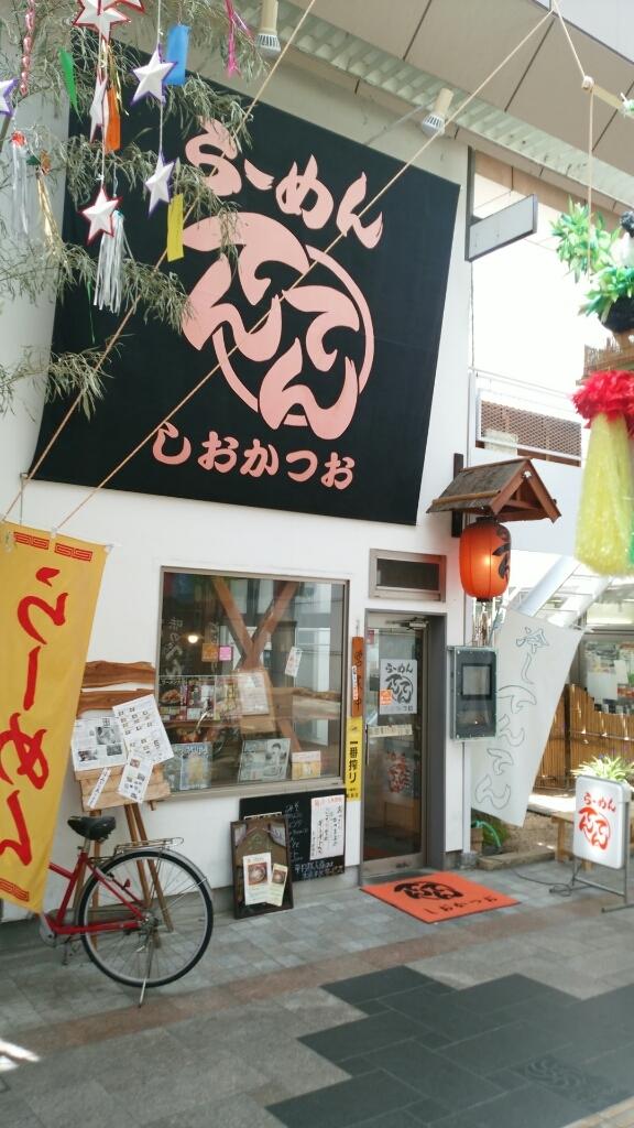 てんてん 権堂店 name=