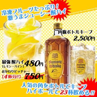 果実氷酎ハイやキープ可能角瓶ハイボール【23杯分】など多彩!