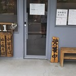 Ramen611 - 入り口