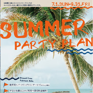 夏のパーティープラン《2018年7月1日~8月31日》