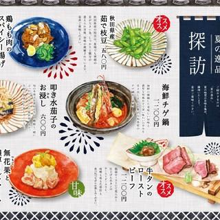 8月のテーマは『夏の逸品』!「枝豆」「水茄子」「牛タン」!
